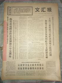 文汇报(合订本)(1969年11月份)【货号129】