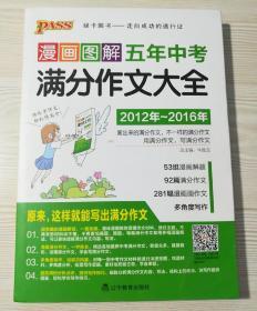 绿卡图书 2017版PASS漫画图解五年中考满分作文大全(2012年-2016年 通用)