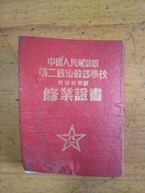 1954年中国人民解放军第二政治干部学校短期训练队修业证书