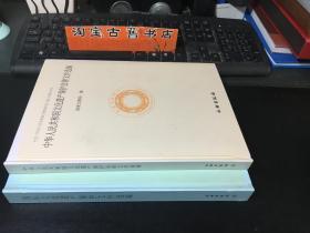 中华人民共和国文化遗产保护法律文件选编//国际文化遗产保护文件选编(两册合售)