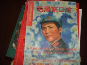 毛泽东口才