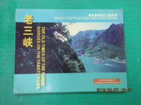 老三峡   蓄水前的长江三峡风光   明信片  共8张
