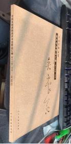 中国友联画院 美术书法精品汇编-吴震启(吴震启签名本)