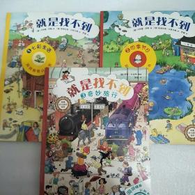 尚童幼儿成才宝库  :就是找不到系列(套装共3册)