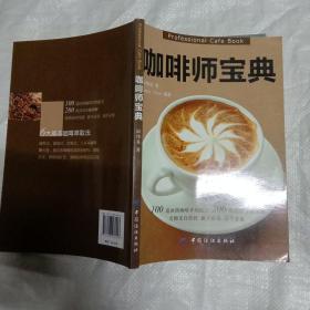 咖啡师宝典