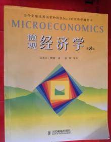 微观经济学 第8版
