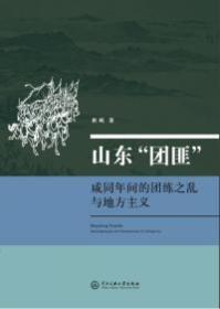 """山东""""团匪"""" : 咸同年间的团练之乱与地方主义"""