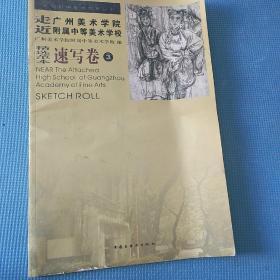 走近广州美术学院附属中等美术学校:速写卷3(精选范本)