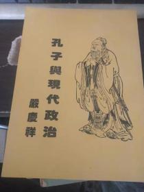 孔子与现代政治(中英对照) 严庆祥签名
