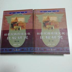 壮泰民族传统文化比较研究(第一卷,第五卷)二册合售   A522