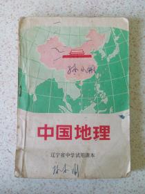 中国地理 辽宁中学试用课本 1架