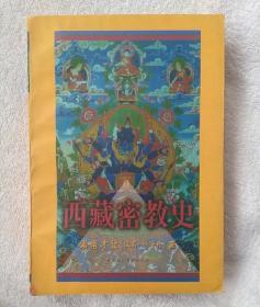 西藏密教史    一版一印