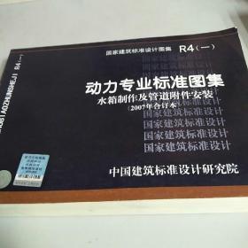 R4(一)动力专业标准图集水箱制作及管道附件安装(2007年合订本)