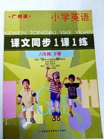 DR155286 广州版小学英语课文同步1课1练--六年级下册