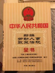 中华人民共和国新编劳动人事政策法规全书 . 第一册 : 劳动和社会保障政策法规卷 . 1