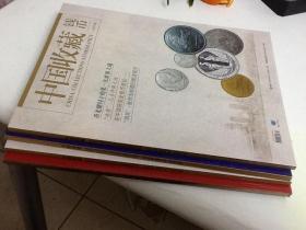中国收藏钱币 杂志 2018年全年1-4期包邮