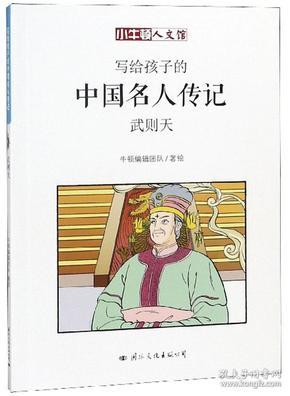 写给孩子的中国名人传记:武则天/小牛顿人文馆