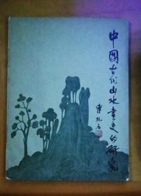 中国古代山绘画史的研究