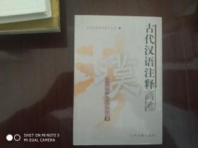 《古代汉语》注释商榷