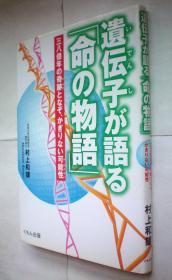 遗伝子が语る「命の物语」 (くもんジュニアサイエンス) 精装日文原版书