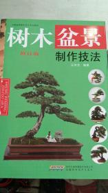 树木盆景制作技法