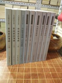 余嘉锡著作集(四库提要辨证 世说新语笺疏 余嘉锡论学杂著 目录学发微 古书通例)全4种共10册合售 详见描述及图片