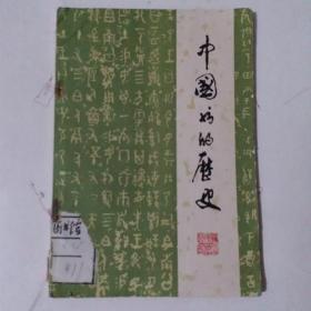 中国书的历史