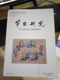 节日研究  第三辑  春节专辑   一版一印