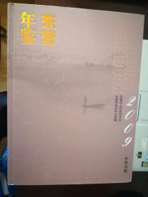 东营年鉴(2009)【南车库】120