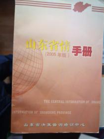 山东省情手册(2005年版)【南车库】102