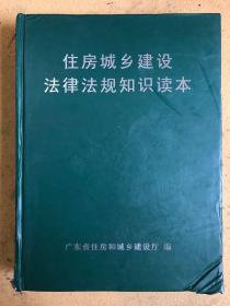 住房城乡建设法律法规知识读本