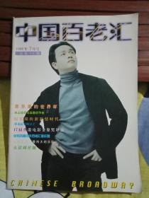 《中国百老汇》   创刊 1998年7月号  总第51期 ----内容多张国荣的图片和资料   书9品如图