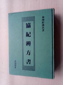 84年初版 增订断句本《协纪辨方书》(精装32开,书脊磨损,书口及前后空白页有黄斑污渍。)