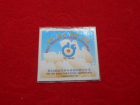 第43届世界乒乓球锦标赛纪念币(1元)