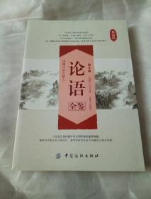 论语全鉴(第2版)  (典藏版)