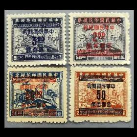 中国邮票OB4002民国邮政*印花税票