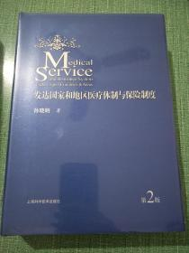 发达国家和地区医疗体制与保险制度           (第二版)
