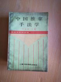 中国推拿手法学