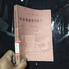 中共党史学习参考手册