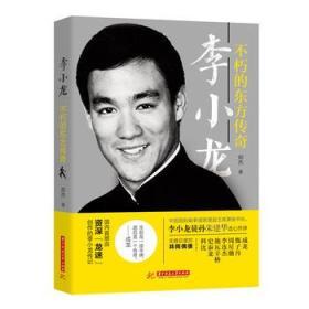 李小龙 不朽的东方传奇 正版 郑杰  9787568030038