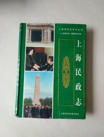 上海民政志