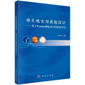 单片机实用系统设计——基于Proteus和KeilC51仿真平台