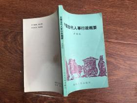 中国古代人事行政概要