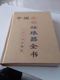 中国金银珐琅器收藏与鉴赏全书 上下卷合订本 封面如图后配