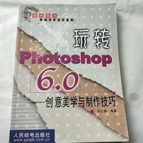 玩转Photoshop 6.0: 创意美学与制作技巧