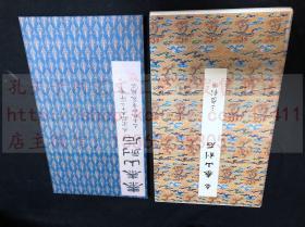 《1299 秦 泰山刻石》 原色法帖选23 1986年二玄社初版初印 函装经折装一册全