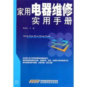 家用电器维修实用手册