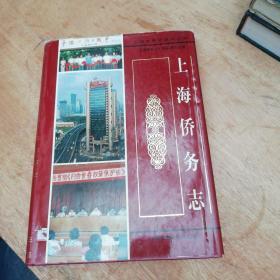 上海侨务志   A553
