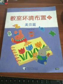 教室环境布置6:美劳篇