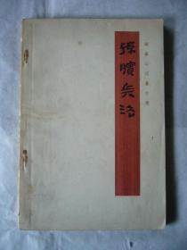 孙膑兵法——银雀山汉墓竹简